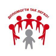 Сім'ї учасника АТО потрібна допомога
