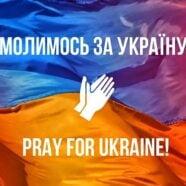 В УПЦ закликають до молитви за Україну в День Незалежності (РОЗПОРЯДЖЕННЯ)