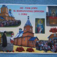 Єпископ Нафанаїл відвідав парафію села Осівці з нагоди 240-річчя з дня освячення храму